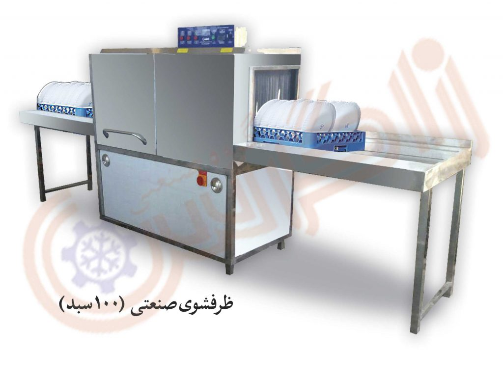 ماشین ظرفشویی 100 سبدی