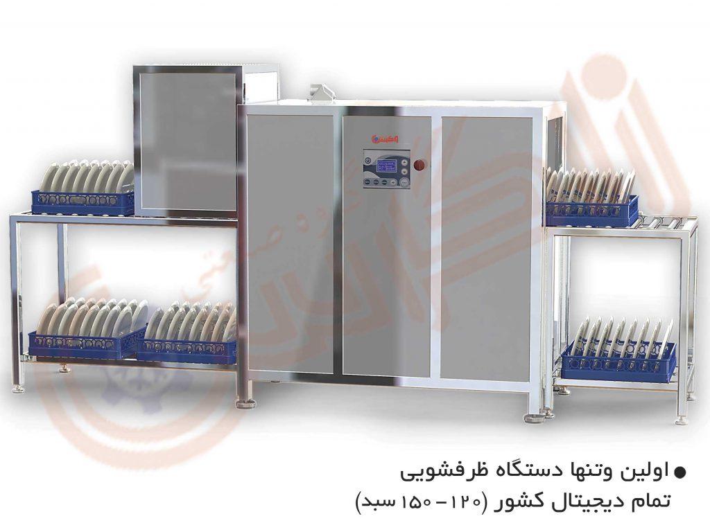 ماشین ظرفشویی صنعتی 120 سبدی
