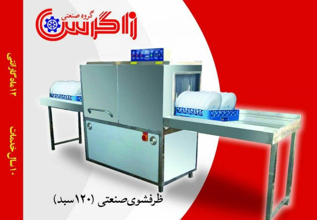 ظرفشویی صنعتی 120 سبدی