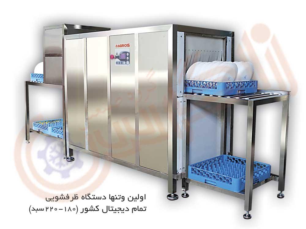 ماشین ظرفشویی صنعتی 220 سبدی