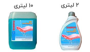 محلول ضد عفونی کننده دست