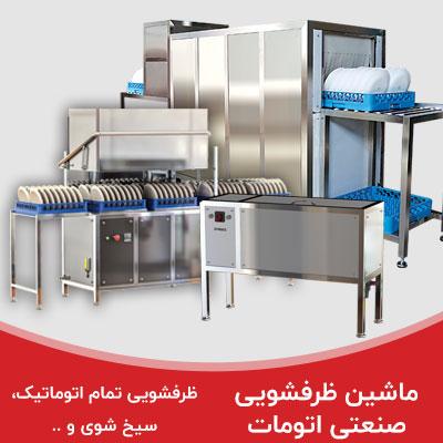 دستگاه ماشین ظرفشویی