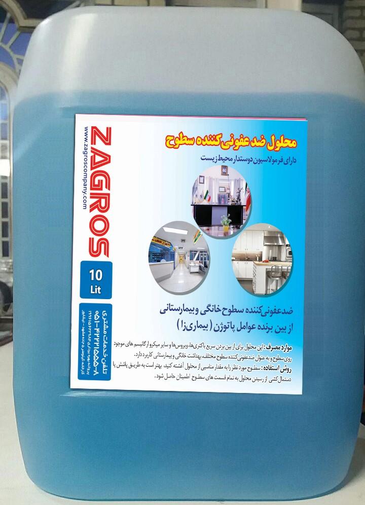 محلول ضد عفونی کننده سطوح